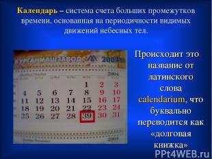 Календарь – система счета больших промежутков времени, основанная на периодичнос