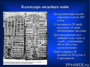 Календарь индейцев майя Для религиозных целей – короткие года по 260 суток: 13 м