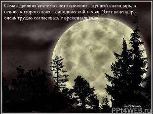 Самая древняя система счета времени – лунный календарь, в основе которого лежит