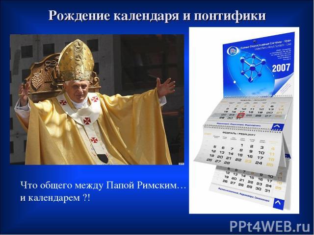 Рождение календаря и понтифики Что общего между Папой Римским… и календарем ?!