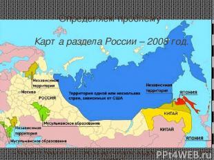 Определяем проблему Карта раздела России – 2008 год. - Какая страна в настоящее