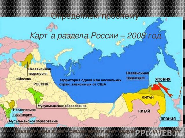 Определяем проблему Карта раздела России – 2008 год. - Какая страна в настоящее время претендует на территории России?