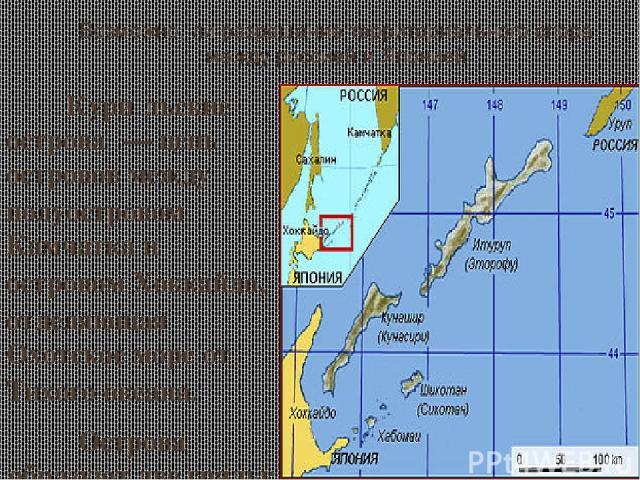 Возможно, ли разрешение территориального спора между россией и Японией Кури льские острова — цепь островов между полуостровом Камчатка и островом Хоккайдо, отделяющая Охотское море от Тихого океана. Острова образуют две гряды: Большую Курильскую и …