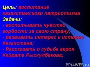 Цель: воспитание казахстанского патриотизма Задачи: - воспитывать чувство гордос