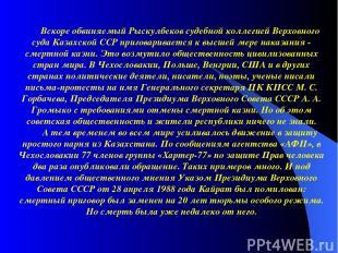 Вскоре обвиняемый Рыскулбеков судебной коллегией Верховного суда Казахской ССР п