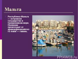 Республика Мальта — островное государство в Средиземном море. Название происходи