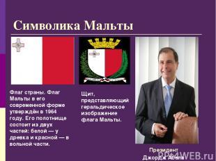 Символика Мальты Джордж Абела Флаг страны. Флаг Мальты в его современной форме у
