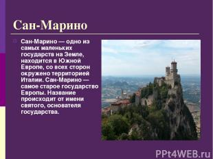 Сан-Марино Сан-Марино — одно из самых маленьких государств на Земле, находится в