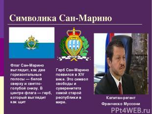 Символика Сан-Марино Флаг Сан-Марино выглядит, как две горизонтальные полосы — б