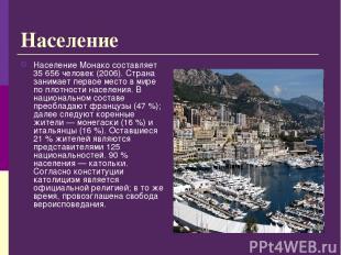 Население Население Монако составляет 35 656 человек (2006). Страна занимает пер