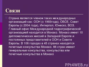 Связи Страна является членом таких международных организаций как: ООН (с 1993год