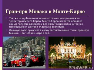 Гран-при Монако и Монте-Карло Так же казну Монако пополняют казино находящиеся н