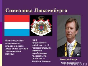 Символика Люксембурга Флаг герцогства отличается от нидерландского лишь более св
