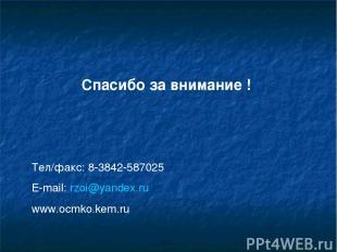 Спасибо за внимание ! Тел/факс: 8-3842-587025 E-mail: rzoi@yandex.ru www.ocmko.k