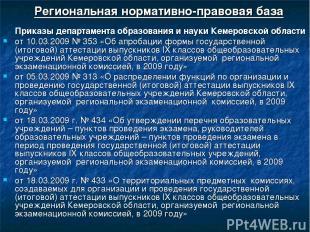 Региональная нормативно-правовая база Приказы департамента образования и науки К
