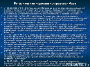 Региональная нормативно-правовая база от 31.03.2009 № 545 «Об утверждении Положе