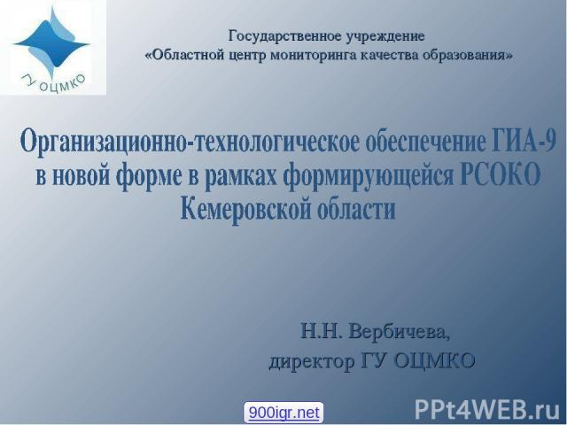 Государственное учреждение «Областной центр мониторинга качества образования» Н.Н. Вербичева, директор ГУ ОЦМКО 900igr.net
