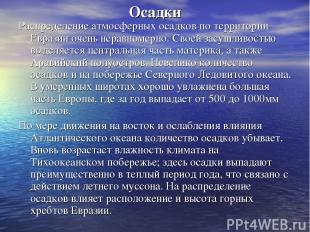 Осадки Распределение атмосферных осадков по территории Евразии очень неравномерн
