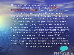 На Средне-Сибирском плоскогорье и на равнинах Центральной Азии климат РЕЗКО КОНТ