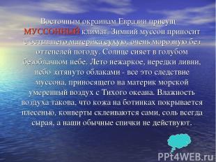 Восточным окраинам Евразии присущ МУССОННЫЙ климат. Зимний муссон приносит с ост