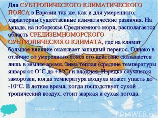 Для СУБТРОПИЧЕСКОГО КЛИМАТИЧЕСКОГО ПОЯСА в Евразии так же, как и для умеренного,