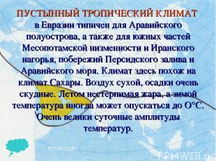 ПУСТЫННЫЙ ТРОПИЧЕСКИЙ КЛИМАТ в Евразии типичен для Аравийского полуострова, а та