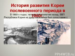 История развития Кореи послевоенного периода в 1960г. В 1960-х годах, четыре дес