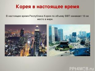 Корея в настоящее время В настоящее время Республика Корея по объему ВВП занимае