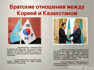 Братские отношения между Кореей и Казахстаном Дипломатические отношения были уст
