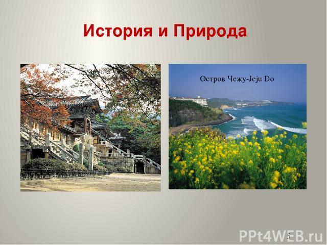 История и Природа Pulkuksa Остров Чежу-Jeju Do Остров Чежу-Jeju Do