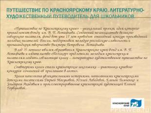 «Путешествие по Красноярскому краю» – уникальный проект, идея которого принадлеж