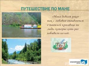 «Мана дивная река» - так с любовью отзываются о таежной красавице те люди, котор