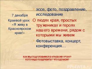 7 декабря Краевой урок «Я живу в Красноярском крае!» эссе, фото, поздравление, и