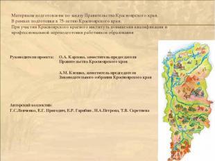 Материалы подготовлены по заказу Правительства Красноярского края. В рамках подг