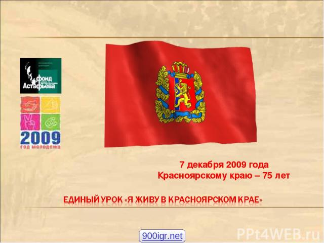 7 декабря 2009 года Красноярскому краю – 75 лет 900igr.net