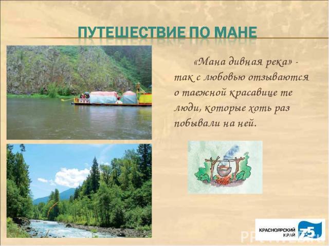 «Мана дивная река» - так с любовью отзываются о таежной красавице те люди, которые хоть раз побывали на ней.