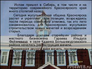 Ислам пришел в Сибирь, в том числе и на территорию современного Красноярского кр