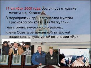 17 октября 2009 года состоялось открытие мечети в д. Казанка В мероприятии приня