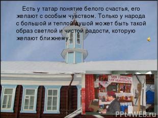 Есть у татар понятие белого счастья, его желают с особым чувством. Только у наро