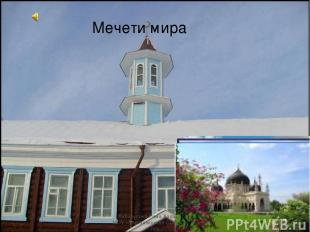 Мечети мира Хабибулина Рима Хафисовна, МОУ «Верхказанская СОШ» , 2010 год Хабибу