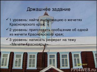 Домашнее задание 1 уровень: найти информацию о мечетях Красноярского края; 2 уро
