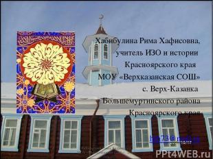Хабибулина Рима Хафисовна, учитель ИЗО и истории Красноярского края МОУ «Верхказ