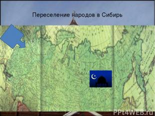 Переселение народов в Сибирь Хабибулина Рима Хафисовна, 2010 год Хабибулина Рима