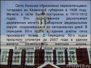 Село Казанка образовано переселенцами-татарами из Казанской губернии в 1908 году