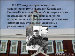 В 1925 году поступило несколько заявлений от мулл (деревни Казанская и Верхне-Ка