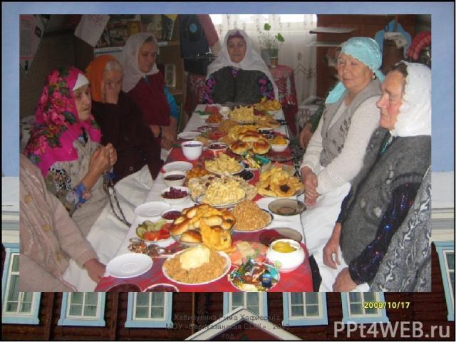В Верх-Казанке из Муртазиных дед Шарифулла был муллой, его невестка - стабике, а правнучка Маликя, по должности налоговый инспектор, вообще намеревается получить духовное образование, в Казани и курсы арабского языка прошла. А стабике здесь сейчас б…