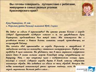 Ярец Екатерина, 10 лет г. Норильск (район Талнах), гимназия № 48, 5 класс Вы дав