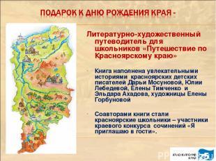 Литературно-художественный путеводитель для школьников «Путешествие по Красноярс