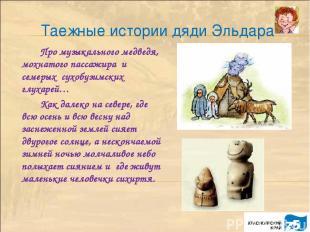 Таежные истории дяди Эльдара Про музыкального медведя, мохнатого пассажира и сем