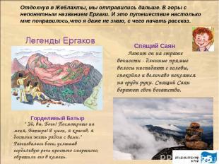 """Легенды Ергаков Спящий Саян Горделивый Батыр """" Эй, вы, Боги! Посмотрите на меня,"""